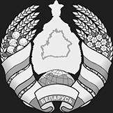 герб белоруссии картинки для раскраски самом